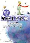 まんがで蘇る 星の王子さま-電子書籍