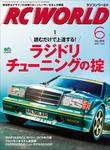 RC WORLD 2017年6月号 No.258-電子書籍