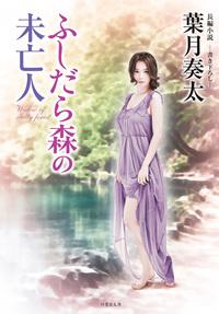 ふしだら森の未亡人-電子書籍