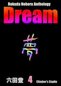 Dream 夢(4) Rokuda Noboru Anthology
