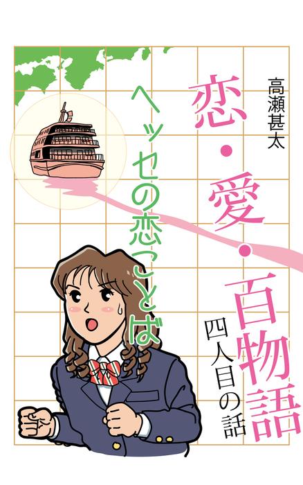 恋・愛・百物語 四人目の話 ヘッセの恋ことば拡大写真