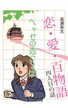 「恋・愛・百物語(太陽堂出版)」シリーズ
