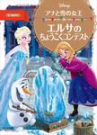 アナと雪の女王 エルサの ちょうこくコンテスト-電子書籍