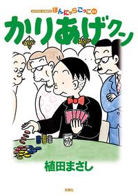 かりあげクン / 54