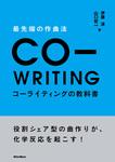 最先端の作曲法 コーライティングの教科書 役割シェア型の曲作りが、化学反応を起こす!-電子書籍