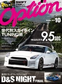 オプション 2014年10月号-電子書籍