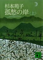 「孤愁の岸(講談社文庫)」シリーズ