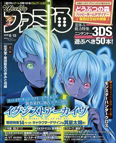週刊ファミ通 2015年8月13日号-電子書籍