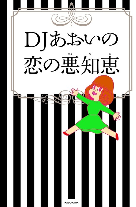 DJあおいの恋の悪知恵-電子書籍-拡大画像