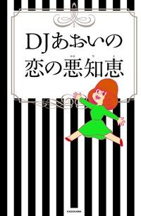DJあおいの恋の悪知恵-電子書籍