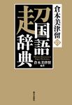 倉本美津留の超国語辞典-電子書籍