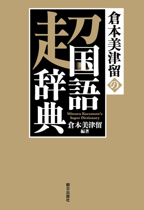 倉本美津留の超国語辞典拡大写真