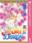 MY SWEET DRAGON 1-電子書籍