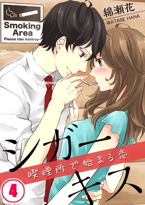 シガーキス~喫煙所で始まる恋(4)拡大写真