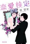 恋愛検定-電子書籍