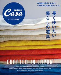 Casa BRUTUS特別編集 長く使いたい暮らしの道具。-電子書籍