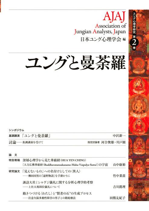 ユング心理学研究第2巻 ユングと曼荼羅拡大写真