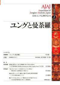 ユング心理学研究第2巻 ユングと曼荼羅-電子書籍