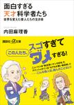 面白すぎる天才科学者たち 世界を変えた偉人たちの生き様-電子書籍