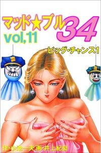 マッド★ブル34 Vol,11 ビッグ・チャンス1