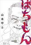 ぱちもん-電子書籍