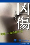 刑事・一条寺祐介(2) 凶傷(トラウマ)-電子書籍