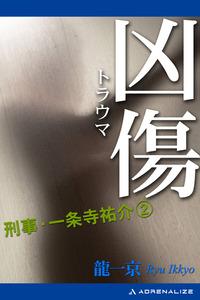 刑事・一条寺祐介(2) 凶傷(トラウマ)