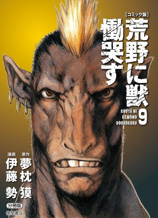 【コミック版】荒野に獣 慟哭す 分冊版9-電子書籍-拡大画像