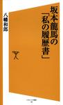 坂本龍馬の「私の履歴書」-電子書籍