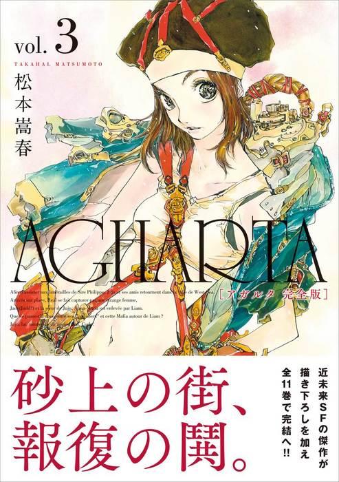 AGHARTA - アガルタ - 【完全版】 3巻拡大写真