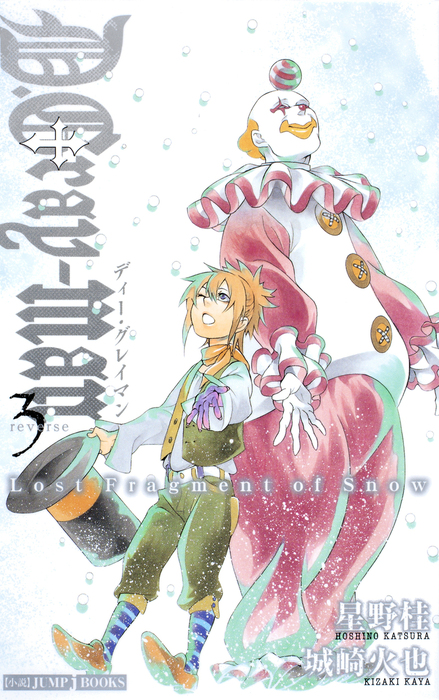 D.Gray-man reverse 3 Lost Fragment of Snow拡大写真