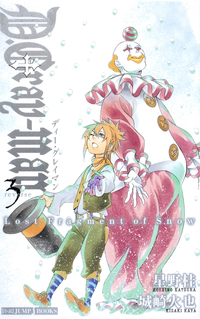 D.Gray-man reverse 3 Lost Fragment of Snow-電子書籍