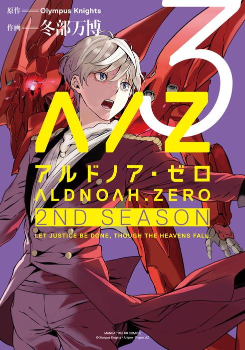 ALDNOAH.ZERO 2nd Season 3巻拡大写真