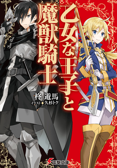 乙女な王子と魔獣騎士-電子書籍