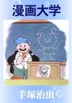 漫画大学-電子書籍