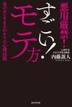 すごい! モテ方-電子書籍