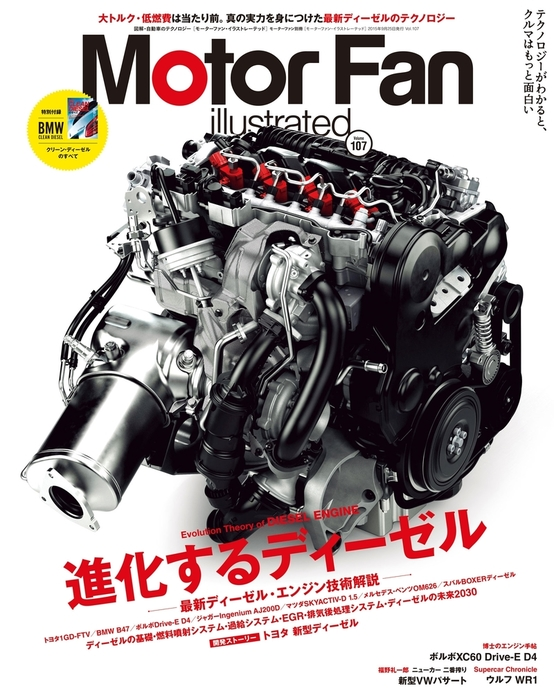 Motor Fan illustrated Vol.107-電子書籍-拡大画像