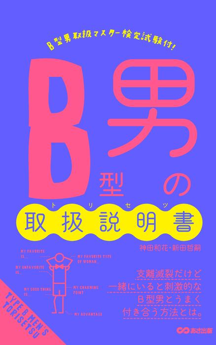 B型男の取扱説明書(あさ出版電子書籍)拡大写真