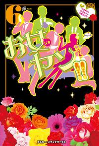 お女ヤン!!6 イケメン☆ヤンキー☆パラダイス