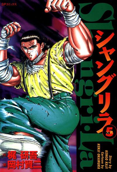 シャングリラ (5) 父親-電子書籍