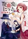 吸血鬼にっき1-電子書籍