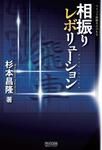 相振りレボリューション-電子書籍