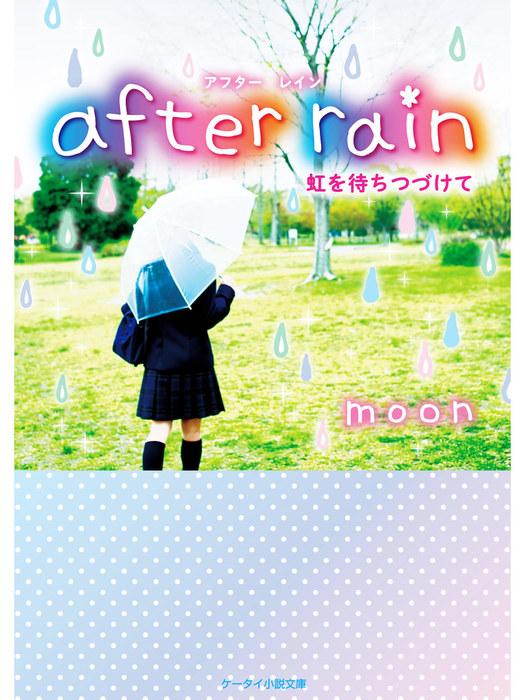 after rain~虹を待ちつづけて~-電子書籍-拡大画像