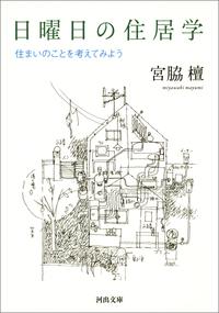日曜日の住居学-電子書籍