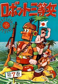 ロボット三等兵 (7)