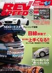 REV SPEED 2015年9月号-電子書籍