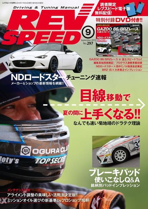 REV SPEED 2015年9月号-電子書籍-拡大画像