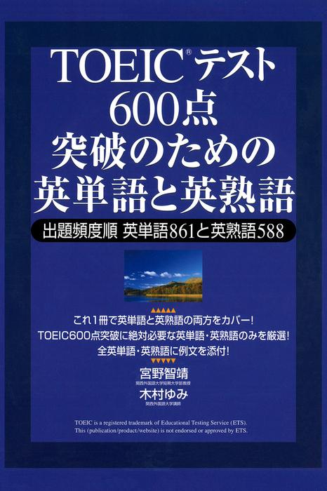 TOEICテスト 600点突破のための英単語と英熟語拡大写真