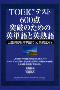 TOEICテスト 600点突破のための英単語と英熟語-電子書籍