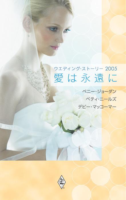 ウエディング・ストーリー2005 愛は永遠に拡大写真